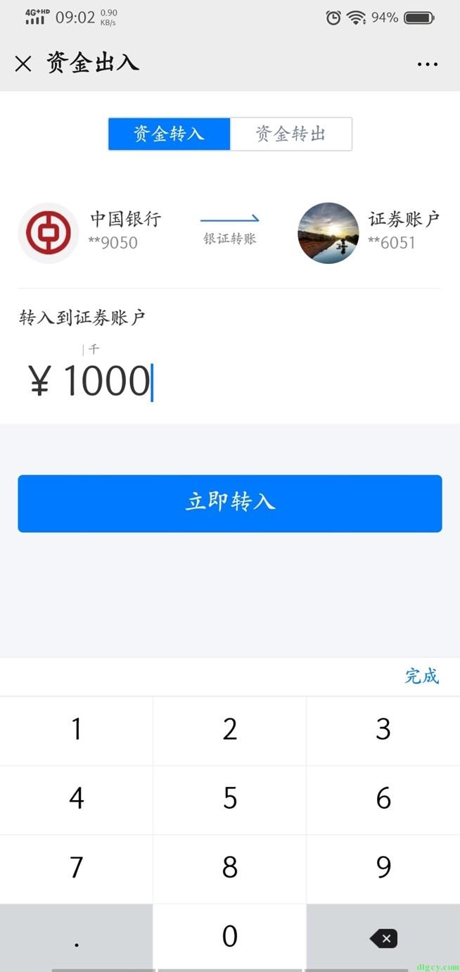 使用腾讯微证券入门可转债打新插图(11)