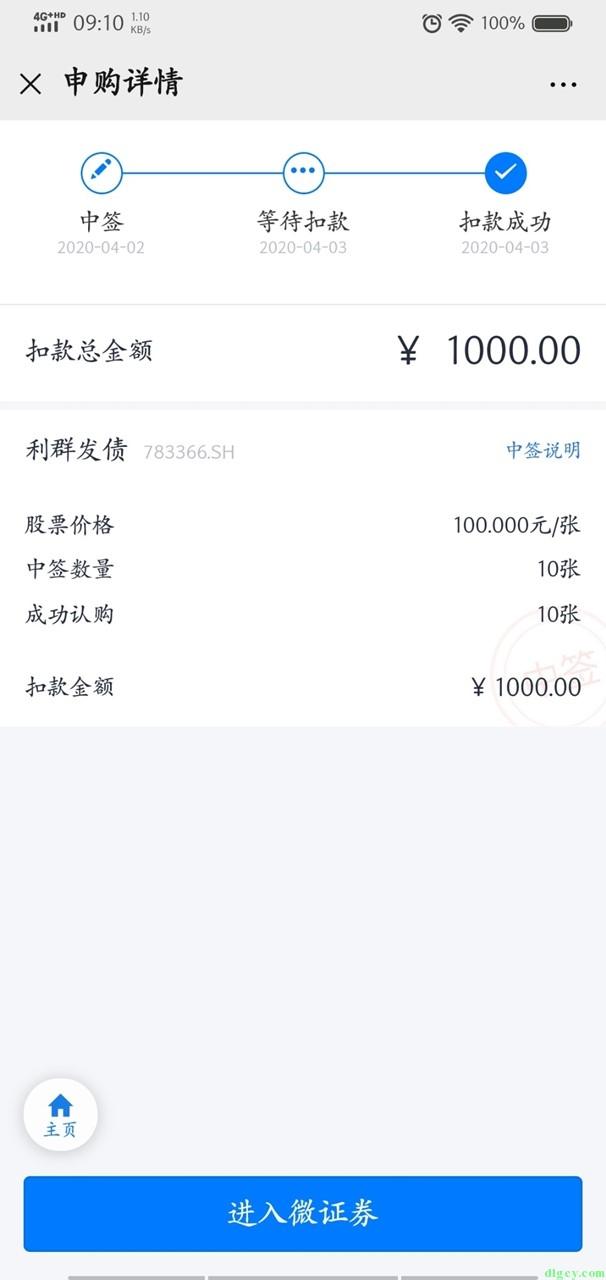 使用腾讯微证券入门可转债打新插图(14)