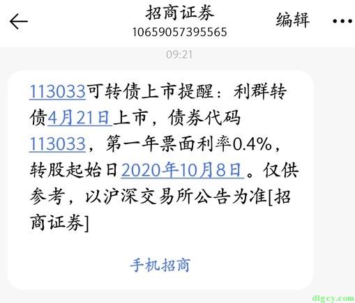使用腾讯微证券入门可转债打新插图(18)