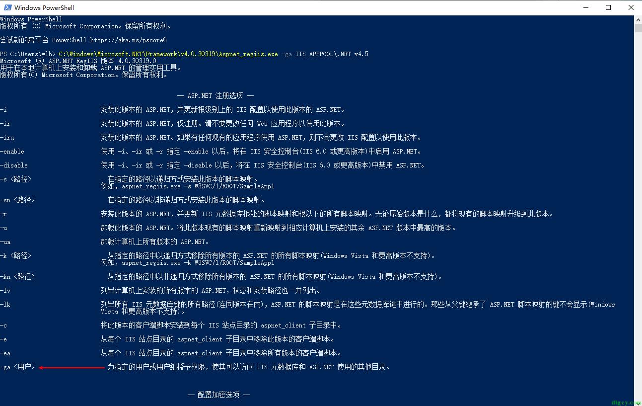 IIS错误解决:当前标识没有对Temporary ASP.NET Files的写访问权限插图
