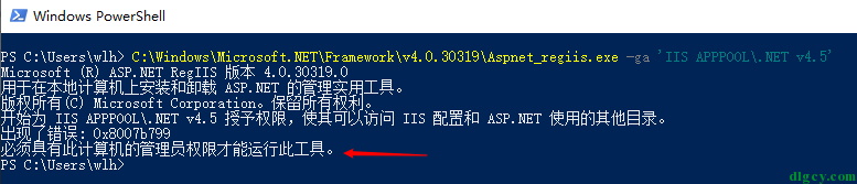 IIS错误解决:当前标识没有对Temporary ASP.NET Files的写访问权限插图1