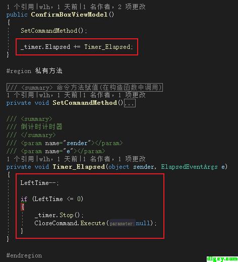 WPF MVVM  模式下的弹窗插图9