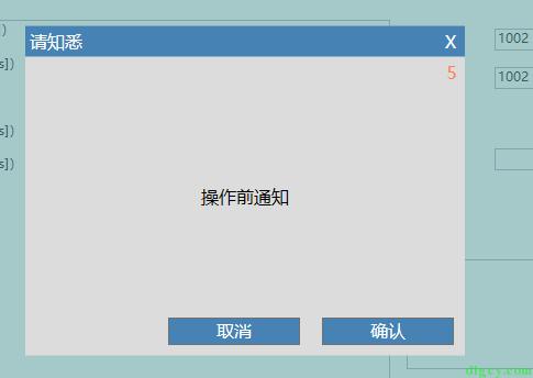 WPF MVVM  模式下的弹窗插图4