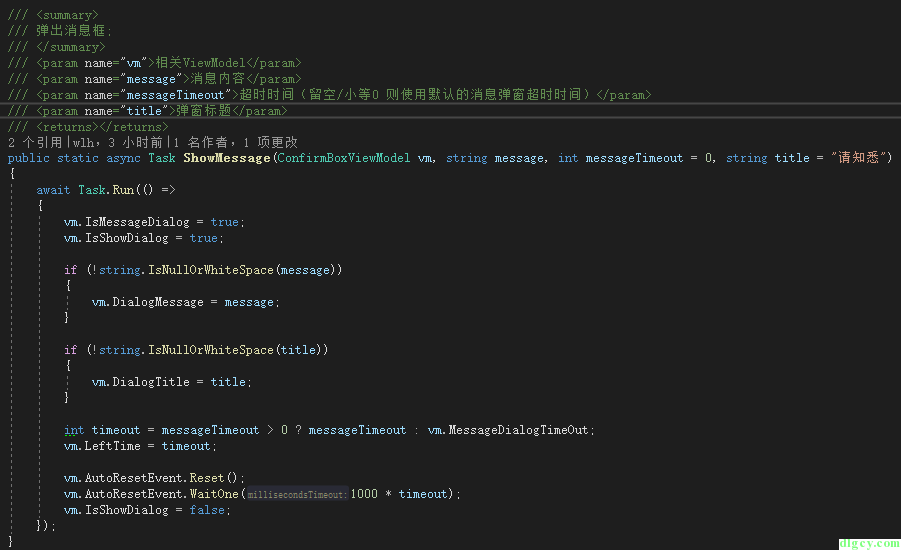 WPF MVVM  模式下的弹窗插图8