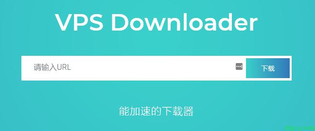 下载中转加速器 VPSDownloader.NET(.NET Core 程序部署到 Linux 系统)插图