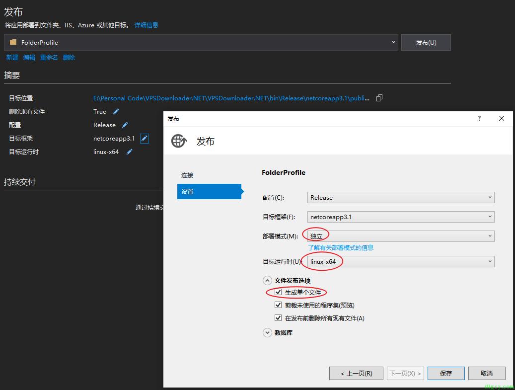 下载中转加速器 VPSDownloader.NET(.NET Core 程序部署到 Linux 系统)插图11