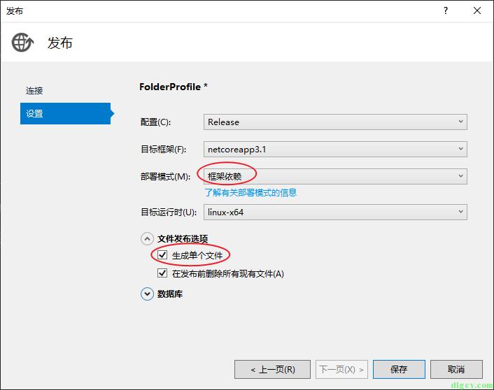 下载中转加速器 VPSDownloader.NET(.NET Core 程序部署到 Linux 系统)插图17