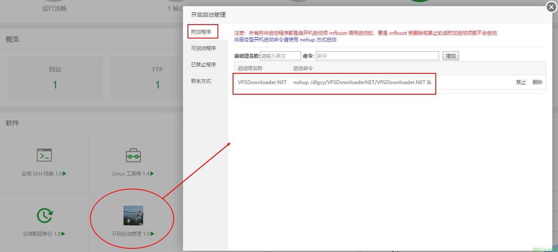 下载中转加速器 VPSDownloader.NET(.NET Core 程序部署到 Linux 系统)插图32