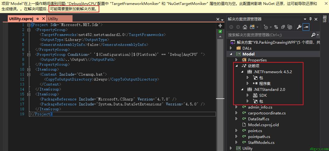 将 .NET Framework 项目转换为 .NET Standard 项目插图11