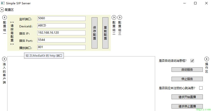 使用 WPF 版简易 SIP 服务器向 GB28181 摄像头发送直播请求插图4