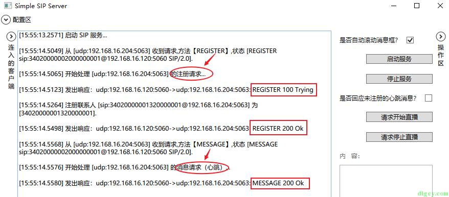 使用 WPF 版简易 SIP 服务器向 GB28181 摄像头发送直播请求插图7