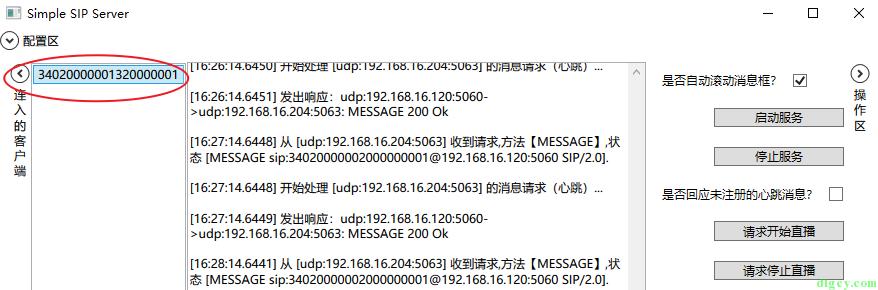 使用 WPF 版简易 SIP 服务器向 GB28181 摄像头发送直播请求插图9