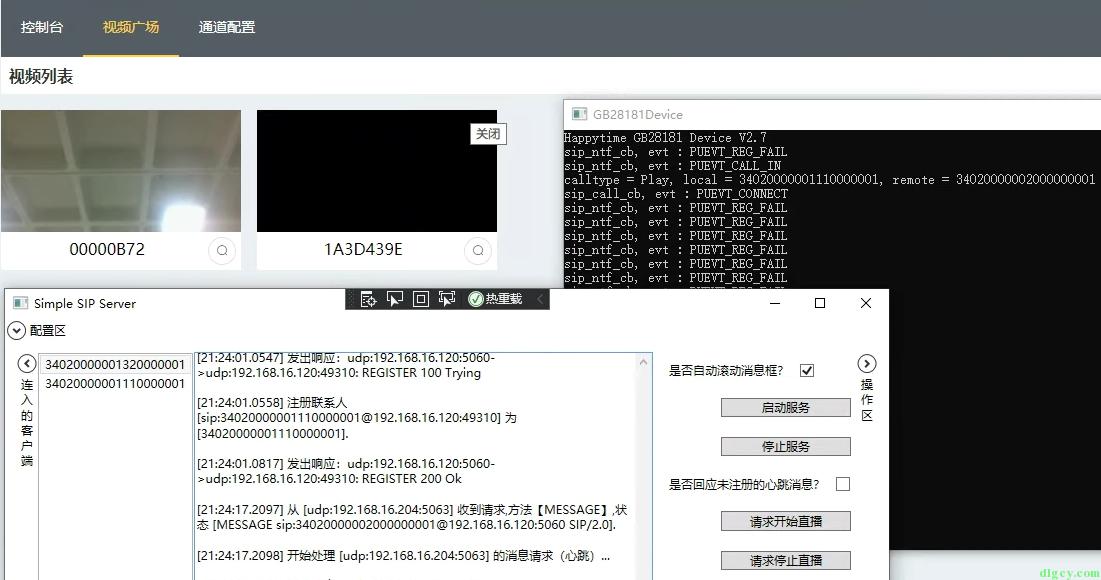 使用 WPF 版简易 SIP 服务器向 GB28181 摄像头发送直播请求插图14