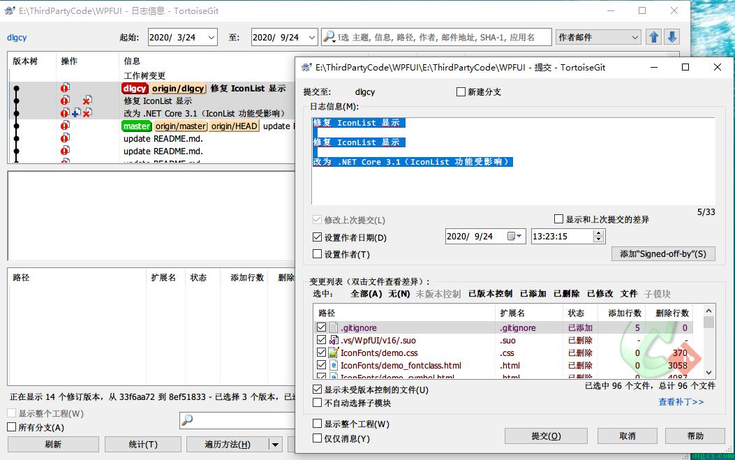 Git 图形化操作之合并提交记录插图2