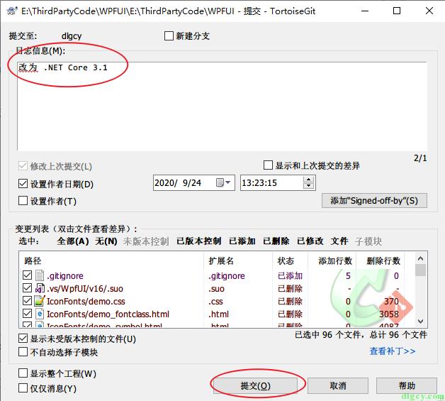 Git 图形化操作之合并提交记录插图3