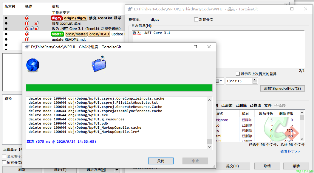 Git 图形化操作之合并提交记录插图4