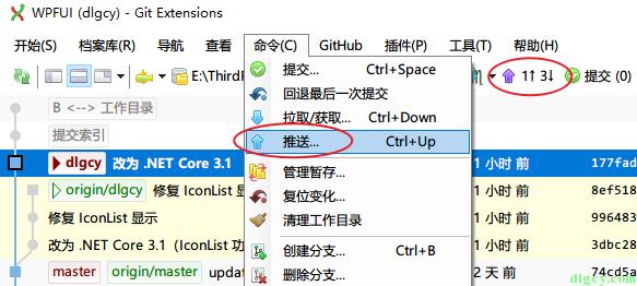 Git 图形化操作之合并提交记录插图8