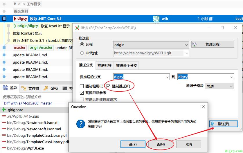Git 图形化操作之合并提交记录插图11