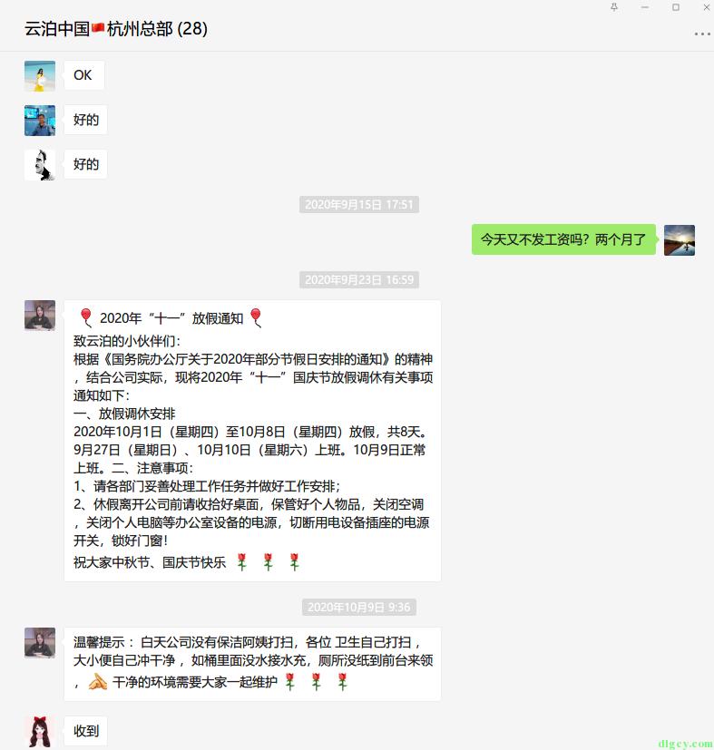 浙江云泊科技有限公司欠薪情况插图1