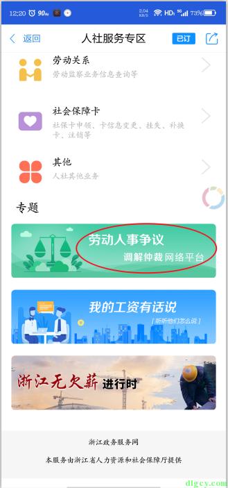 浙江云泊科技有限公司欠薪情况插图3