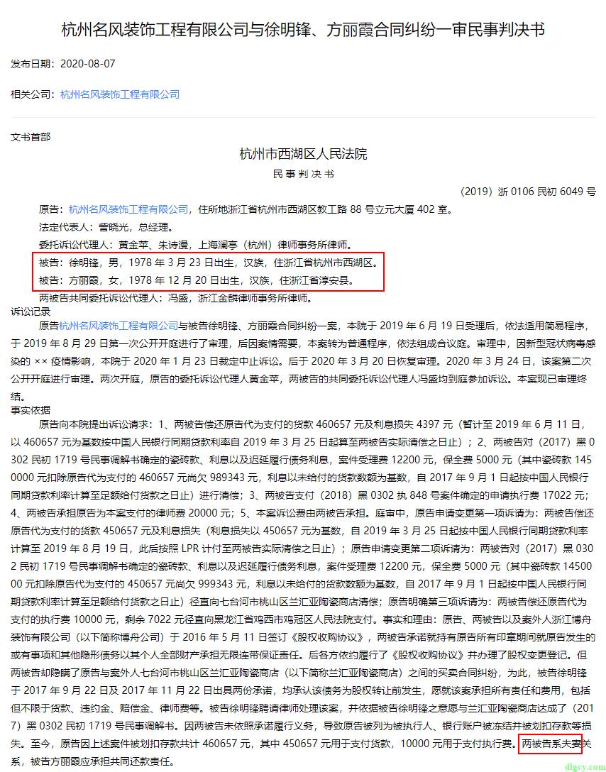 浙江云泊科技有限公司欠薪情况插图8