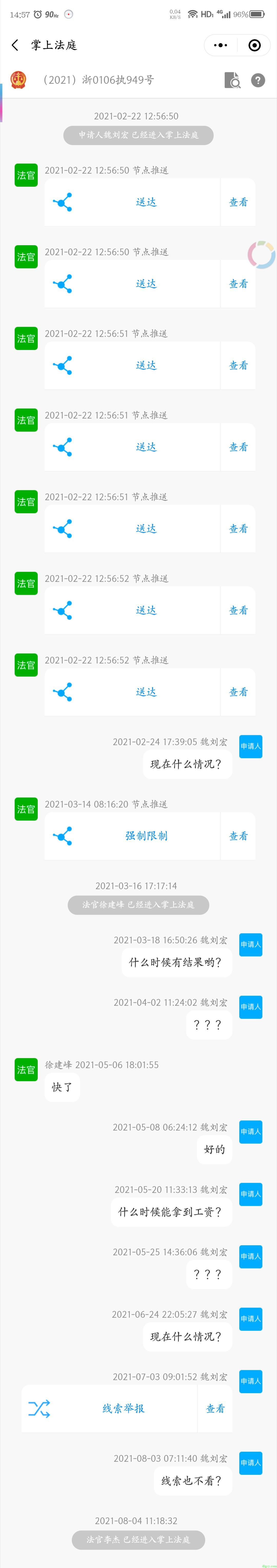 浙江云泊科技有限公司欠薪情况插图14