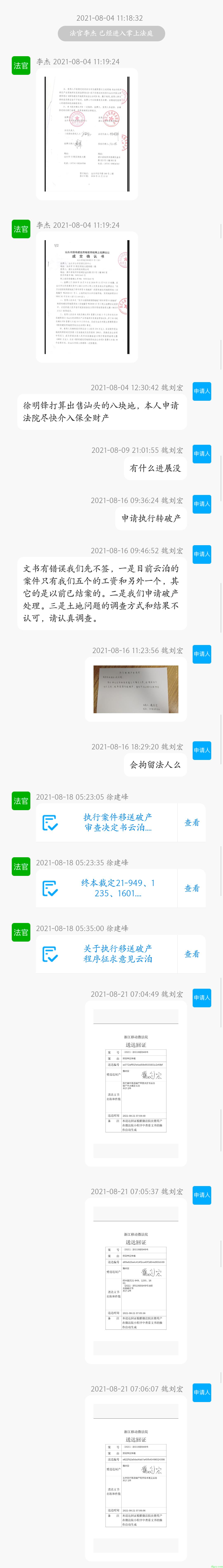 浙江云泊科技有限公司欠薪情况插图15