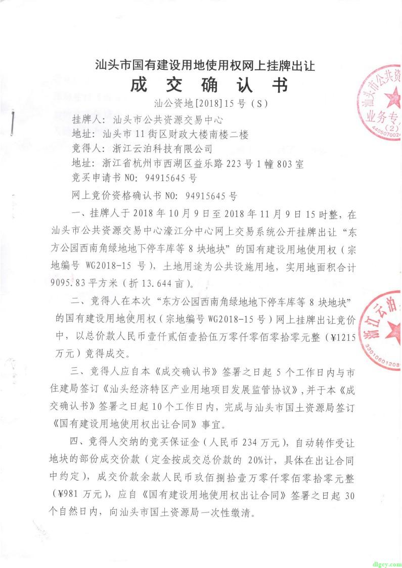 浙江云泊科技有限公司欠薪情况插图16