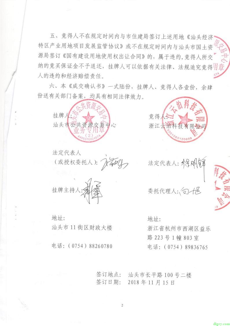 浙江云泊科技有限公司欠薪情况插图17