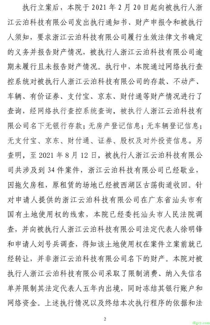 浙江云泊科技有限公司欠薪情况插图18