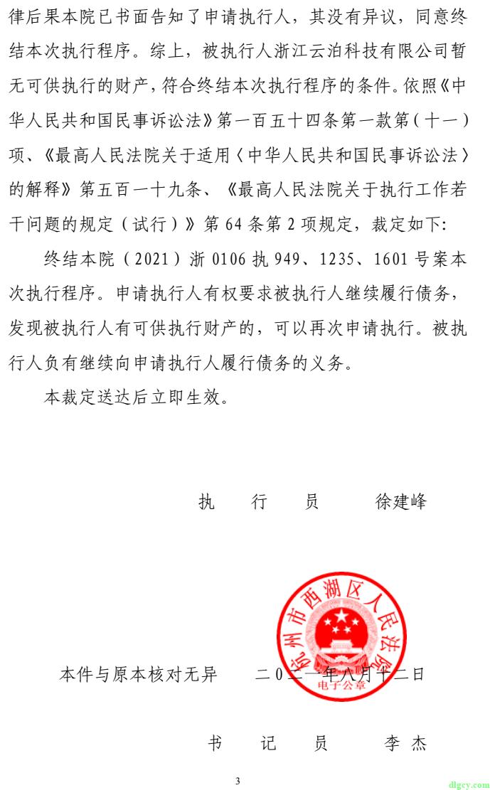 浙江云泊科技有限公司欠薪情况插图19