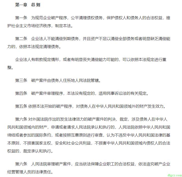 浙江云泊科技有限公司欠薪情况插图21