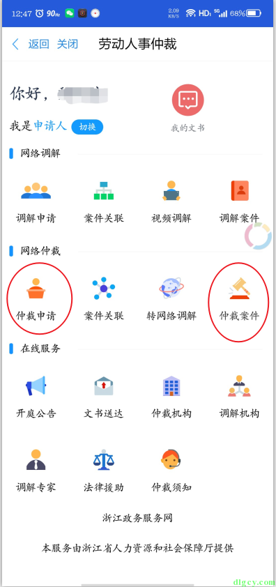 浙江云泊科技有限公司欠薪情况插图4
