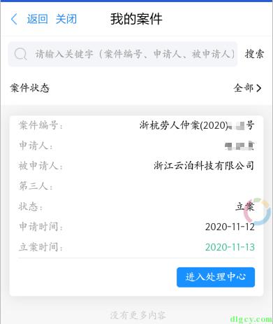 浙江云泊科技有限公司欠薪情况插图5