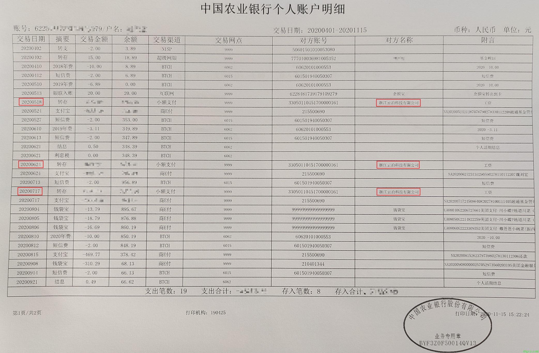 浙江云泊科技有限公司欠薪情况插图6