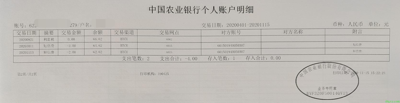 浙江云泊科技有限公司欠薪情况插图7