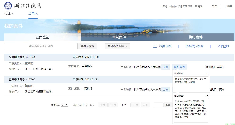 浙江云泊科技有限公司欠薪情况插图9