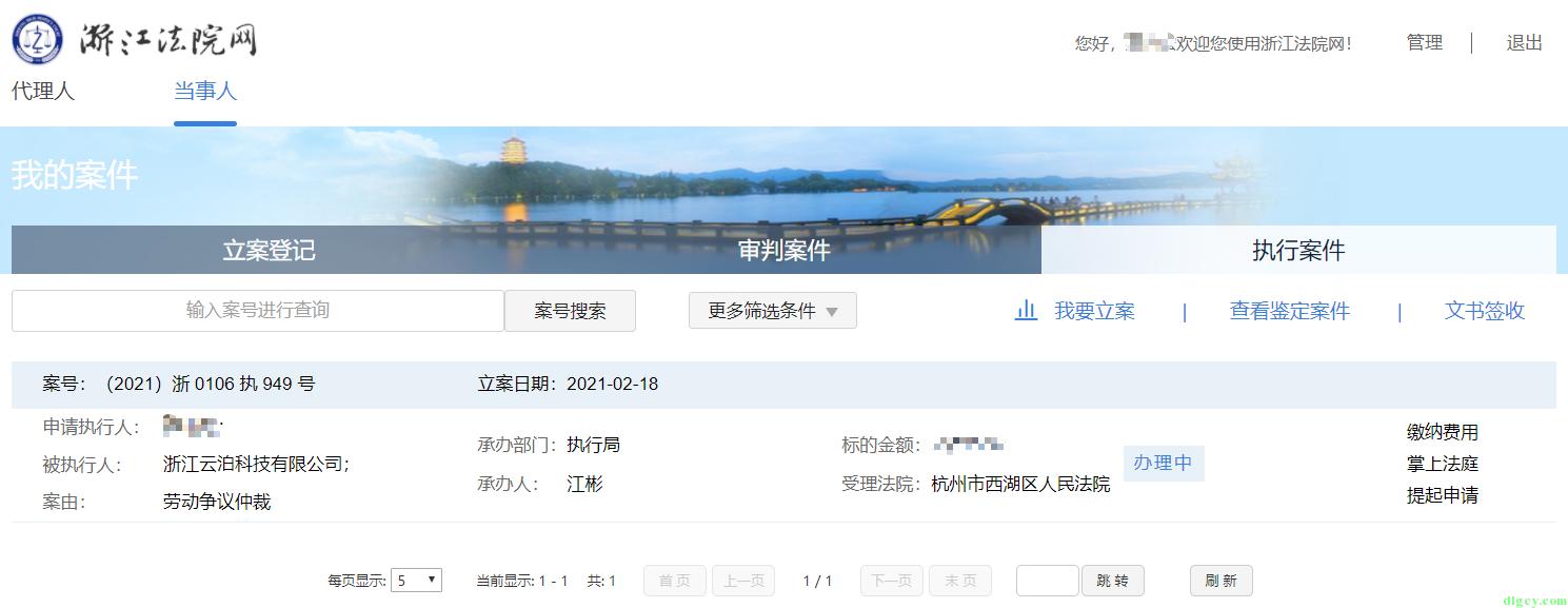 浙江云泊科技有限公司欠薪情况插图10