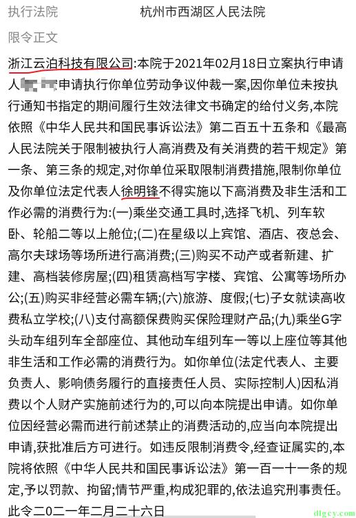 浙江云泊科技有限公司欠薪情况插图11