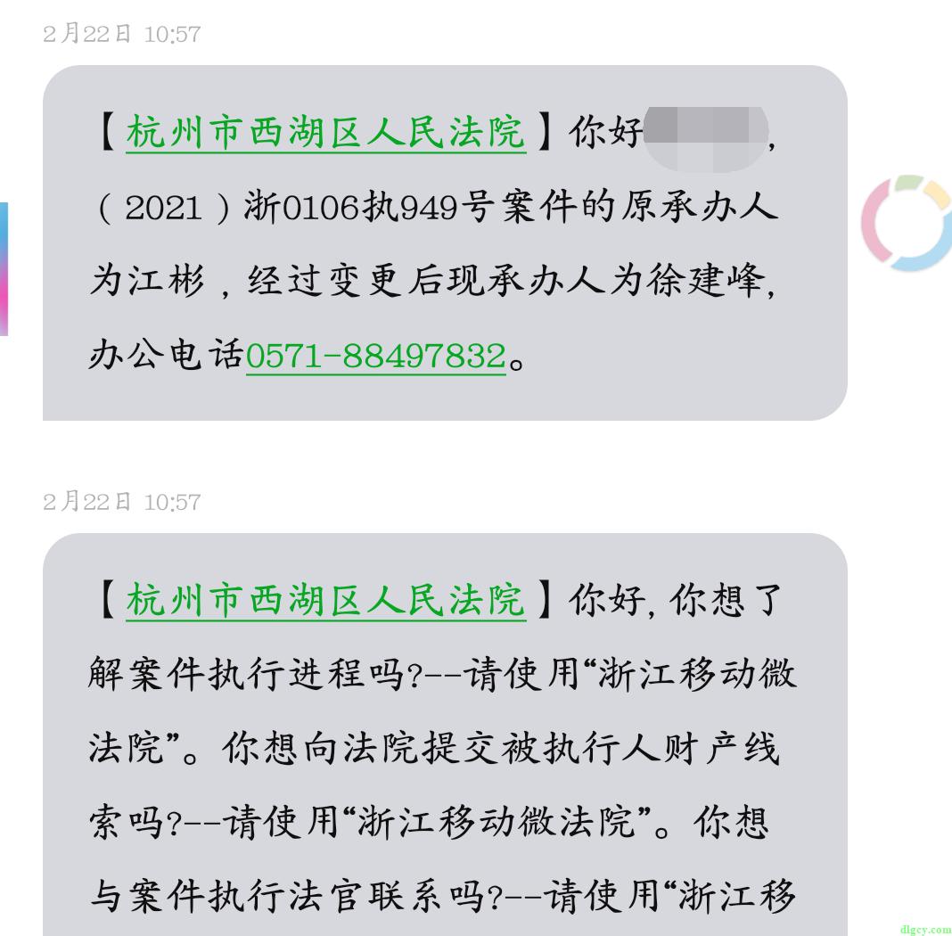 浙江云泊科技有限公司欠薪情况插图12