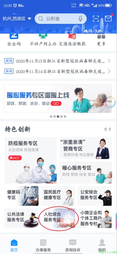 浙江云泊科技有限公司欠薪情况插图2