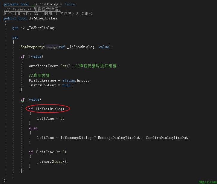 WPF MVVM 弹框之等待框插图(5)