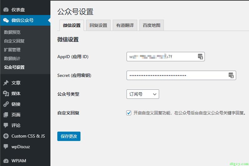 "WordPress 网站使用 ""微信机器人高级版"" 插件连通微信公众号插图1"