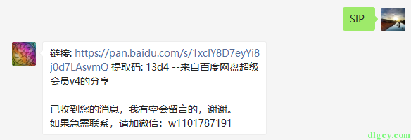 "WordPress 网站使用 ""微信机器人高级版"" 插件连通微信公众号插图11"