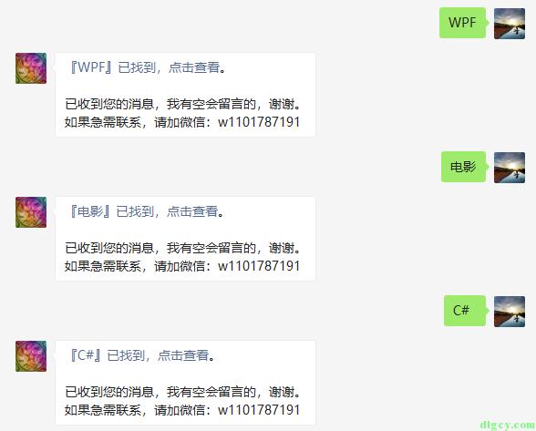 "WordPress 网站使用 ""微信机器人高级版"" 插件连通微信公众号插图12"