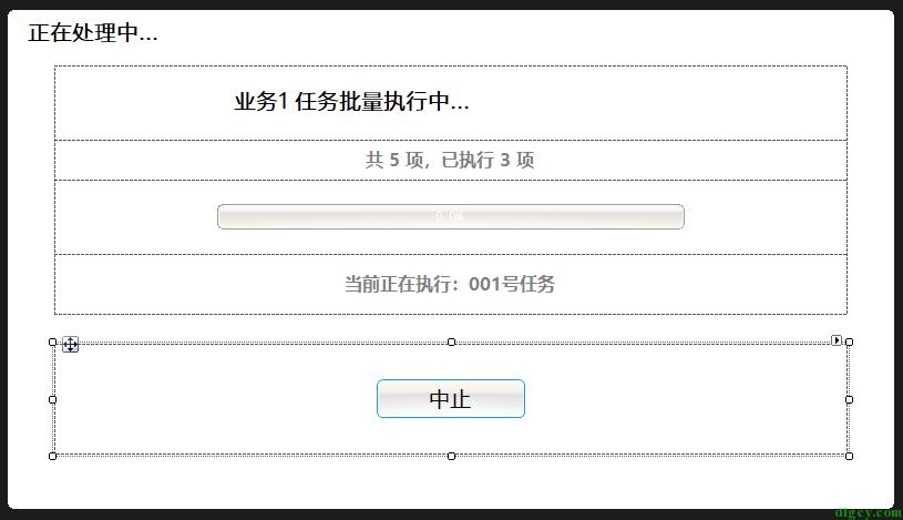 Winform 进度条弹窗和任务控制插图2