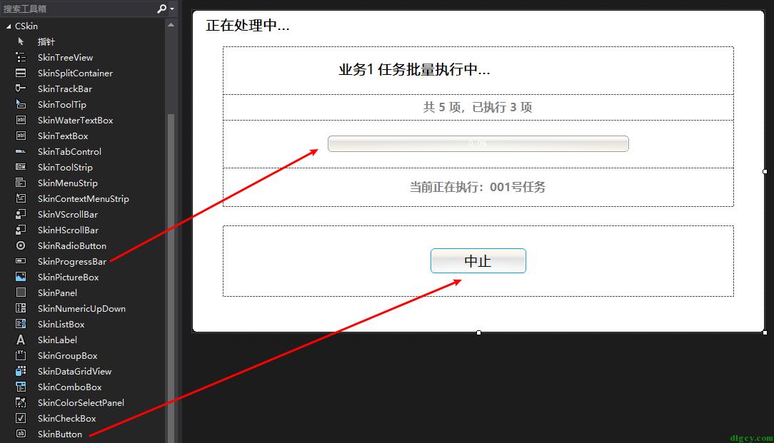 Winform 进度条弹窗和任务控制插图3