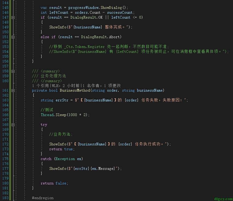 Winform 进度条弹窗和任务控制插图7