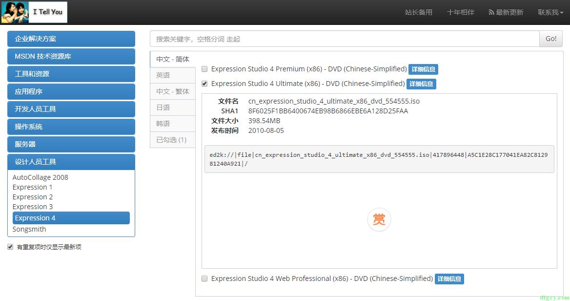 WPF 使用 Expression Design 画图导出及使用 Path 画图插图3