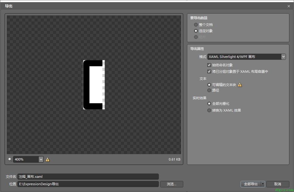WPF 使用 Expression Design 画图导出及使用 Path 画图插图7